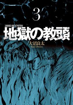 地獄の教頭 3巻-電子書籍