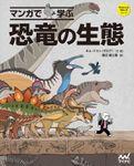 サイエンスコミックシリーズ(マイナビ出版)