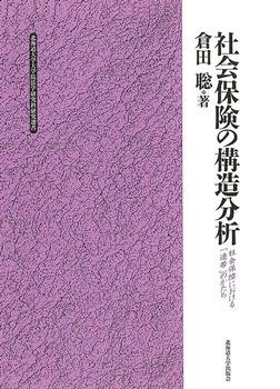 社会保険の構造分析 : 社会保障における「連帯」のかたち-電子書籍