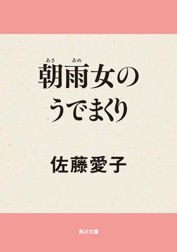 朝雨女のうでまくり-電子書籍