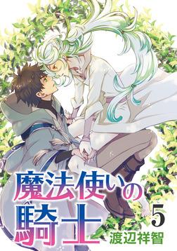 花丸漫画 魔法使いの騎士 第5話-電子書籍