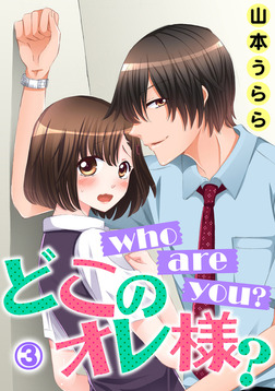 who are you? どこのオレ様? 3話-電子書籍