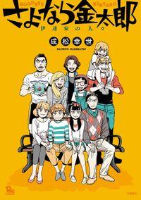 さよなら金太郎 伊達家の人々(RYU COMICS)