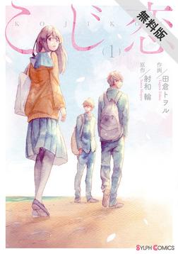 こじ恋1【期間限定 無料お試し版】-電子書籍