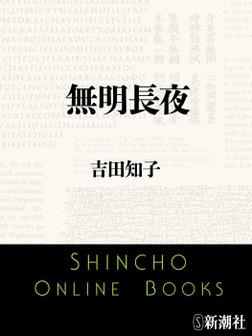 無明長夜-電子書籍