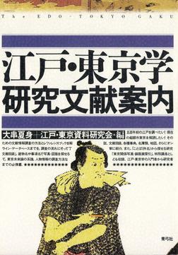 江戸・東京学研究文献案内-電子書籍