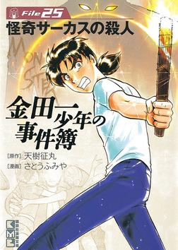 金田一少年の事件簿 File(25)-電子書籍