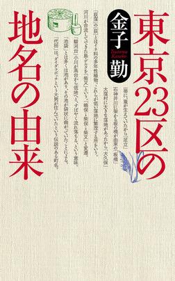 東京23区の地名の由来-電子書籍