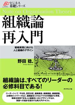 組織論 再入門-電子書籍