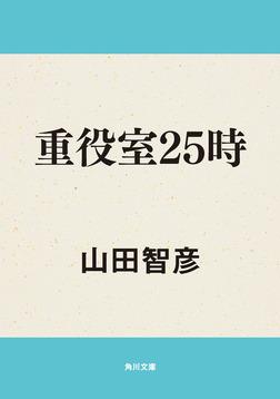 重役室25時-電子書籍