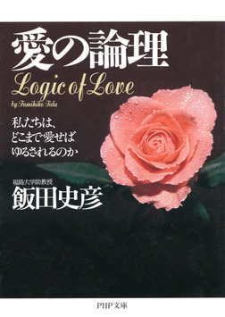 愛の論理 私たちは、どこまで愛せばゆるされるのか-電子書籍