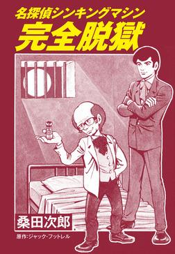 名探偵シンキングマシン 完全脱獄 -電子書籍