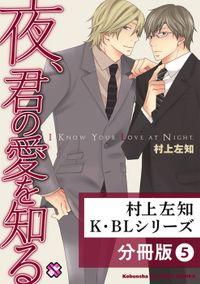 村上左知 K・BLシリーズ【分冊版】5