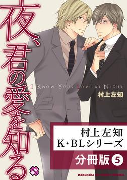 村上左知 K・BLシリーズ【分冊版】5-電子書籍