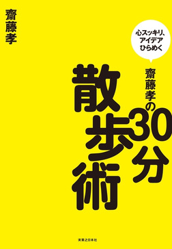 齋藤孝の30分散歩術-電子書籍