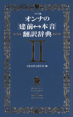 オンナの[建前⇔本音]翻訳辞典II SEX編-電子書籍