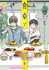 食卓で恋を (5)