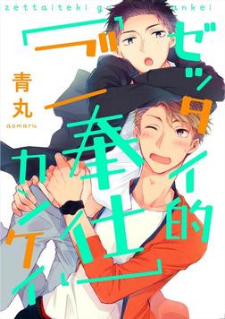 ゼッタイ的ご奉仕カンケイ【単話売】-電子書籍