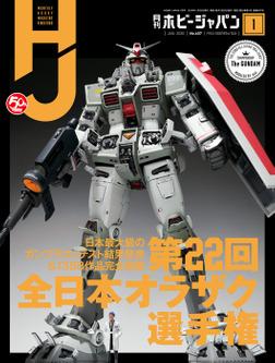 月刊ホビージャパン2020年1月号-電子書籍
