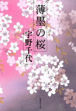 薄墨の桜-電子書籍