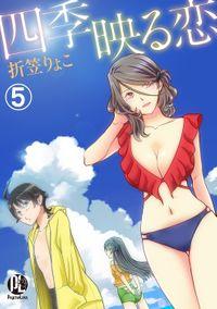 四季映る恋05
