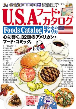 U.S.A.フード・カタログ 味と心のアメリカ-電子書籍