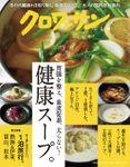 クロワッサン 2020年01月10日号 No.1012 [胃腸を整え、血流促進、太らない!健康スープ。]