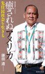 癒されぬアメリカ 先住民社会を生きる