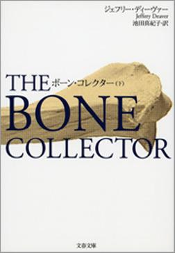 ボーン・コレクター(下)-電子書籍