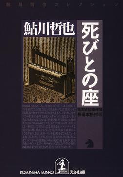 死びとの座-電子書籍