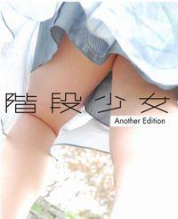 階段少女Another Edition 【電子書籍限定】