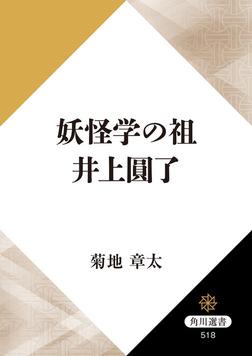 妖怪学の祖 井上圓了-電子書籍