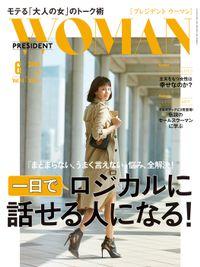 PRESIDENT WOMAN 2016年6月号