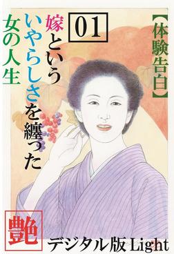 【体験告白】嫁という、いやらしさを纏った女の人生01-電子書籍