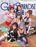 GALS PARADISE 2018 スペシャル