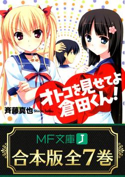 【合本版】オトコを見せてよ倉田くん! 全7巻-電子書籍