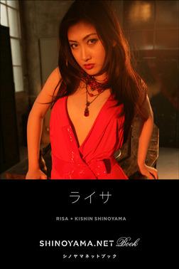 ライサ [SHINOYAMA.NET Book]-電子書籍