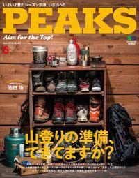 PEAKS 2015年6月号 No.67