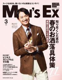 MEN'S EX 2019年3月号