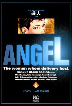ANGEL 5-電子書籍
