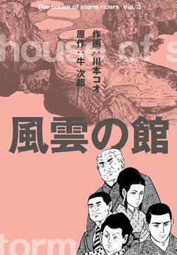 風雲の館 3-電子書籍