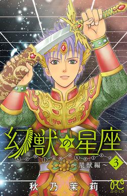 幻獣の星座~星獣編~ 3-電子書籍