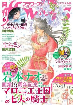 月刊flowers 2019年6月号(2019年4月27日発売)-電子書籍