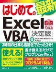 はじめての最新 Excel VBA[決定版] Excel2019/Windows10完全対応