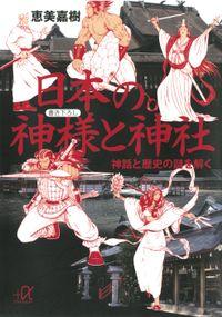 日本の神様と神社 神話と歴史の謎を解く