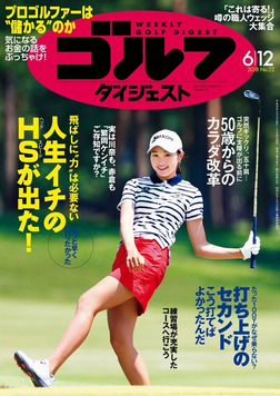 週刊ゴルフダイジェスト 2018/6/12号-電子書籍