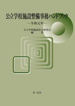 公立学校施設整備事務ハンドブック 令和元年-電子書籍