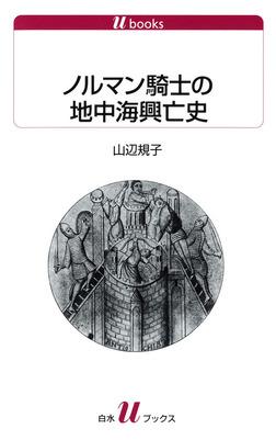 ノルマン騎士の地中海興亡史-電子書籍