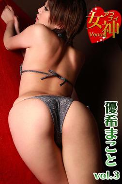 アブナイ女神☆優希まこと vol.3-電子書籍