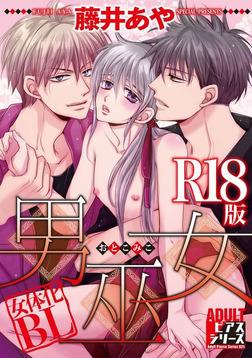 男巫女【R18版】-電子書籍